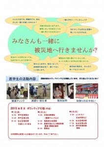 20150807被災地・福島ビラ15年8月ver.2-2