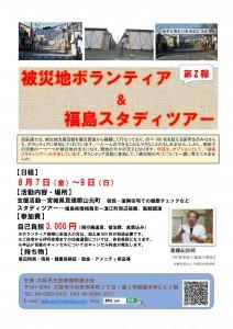 20150807被災地・福島ビラ15年8月ver.2-1