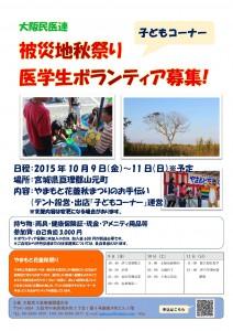 20151010被災地支援ボランティアビラ第1弾