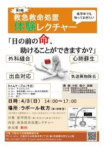 20160403関医 救命処置レクチャー第2報