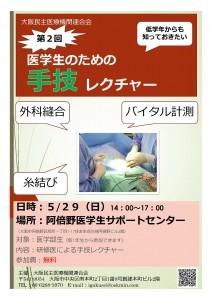 20160529手技レクチャー第1報 (案)