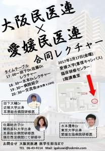 大阪民医連×愛媛民医連