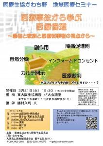 東大阪セミナー