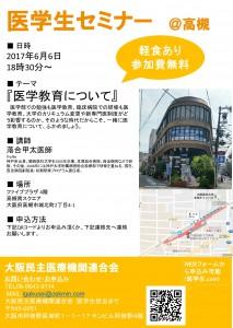 20170606大阪医大セミナー修正