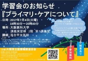20170704大阪医大セミナー