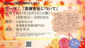 20171003大阪医大セミナー