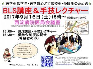 20170916BLS講座と手技レクチャー