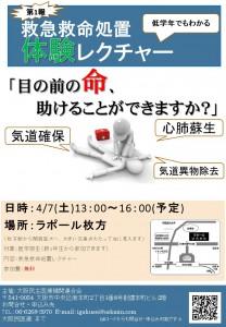 2018関医・大医 救命処置レクチャー