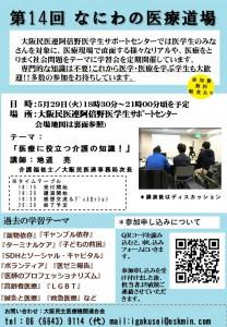 20180529なにわ医療道場(表)