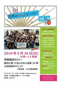 20190526耳原臨床セミナー