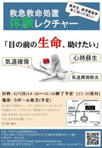 2019関医・大医 救命処置レクチャー