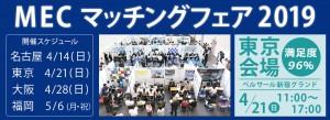 m_main2019_tokyo