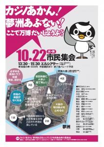 カジノあかん ! 10.22集会チラシ