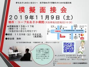 20191109摸擬面接会チラシ