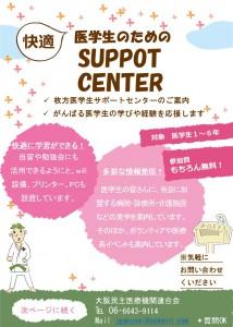 関西医大サポートセンターチラシ(表)