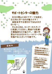 関西医大サポートセンターチラシ(裏)