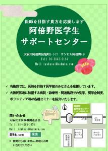阿倍野サポートセンターチラシ(表)
