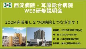 WEB研修説明会
