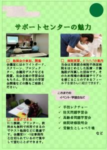 阿倍野サポートセンターチラシ(裏)