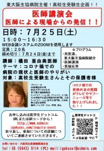 20200725医師講演チラシ(最新)